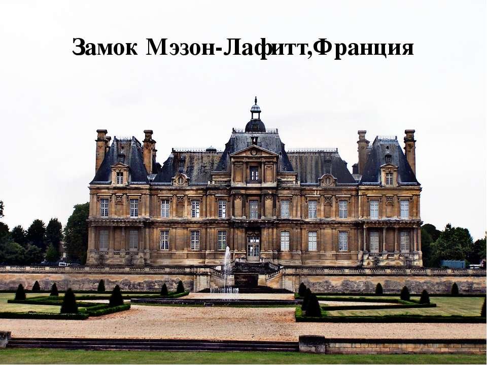 Замок Мэзон-Лафитт,Франция