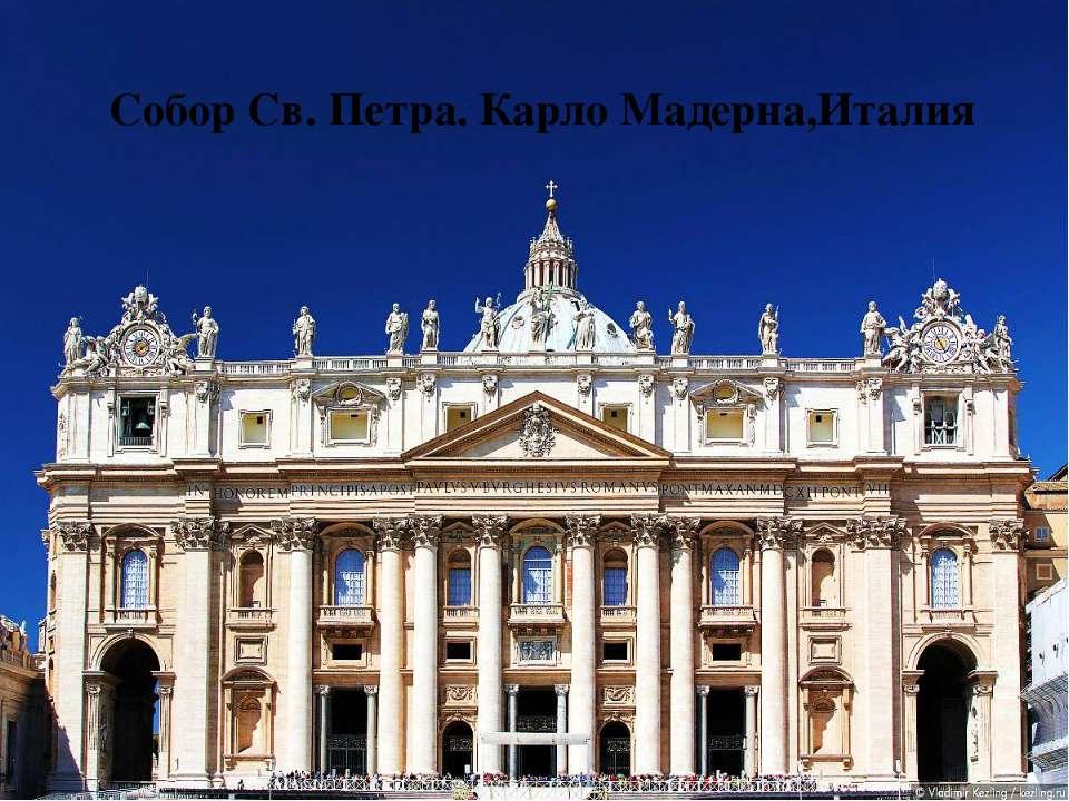 Собор Св. Петра. Карло Мадерна,Италия