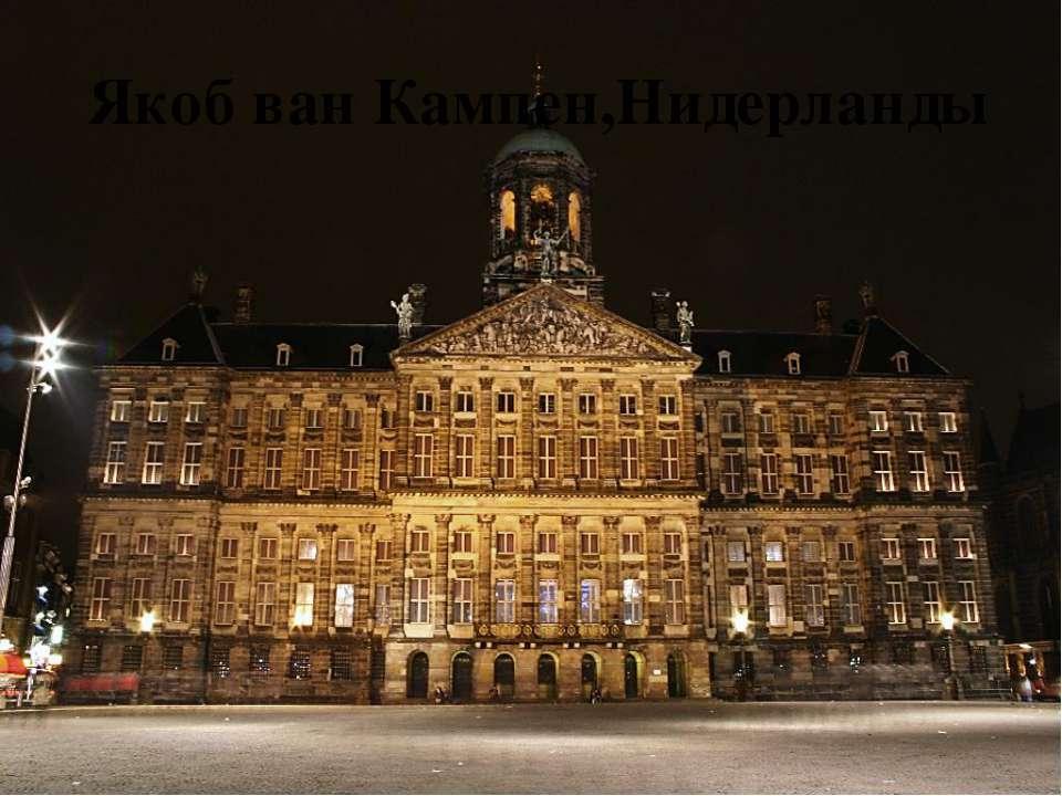 Якоб ван Кампен,Нидерланды