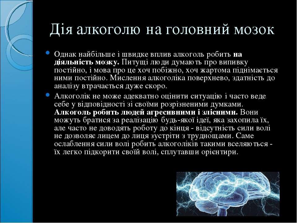 Дія алкоголю на головний мозок Однак найбільше і швидке вплив алкоголь робить...