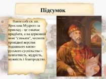 Підсумок Взяти собі св. кн. Ярослава Мудрого за приклад – це означає придбати...