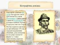 Біографічна довідка Роки життя (близько 983 — 1054). Був другим сином хрестит...