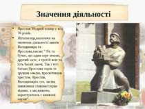 Значення діяльності Ярослав Мудрий помер у віці 76 років. Літописець,вказуючи...