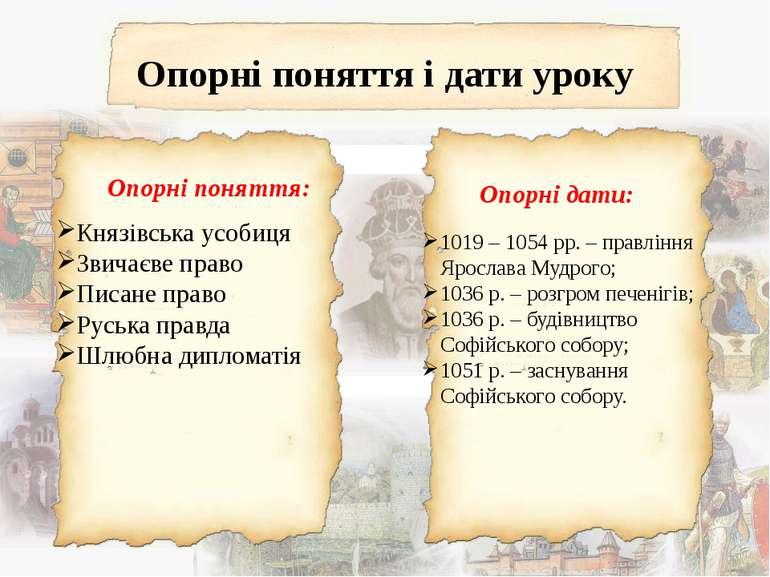 Опорні поняття і дати уроку Князівська усобиця Звичаєве право Писане право Ру...