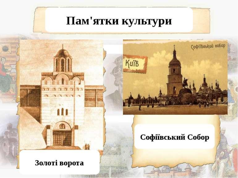 Софіївський Собор Золоті ворота Пам'ятки культури