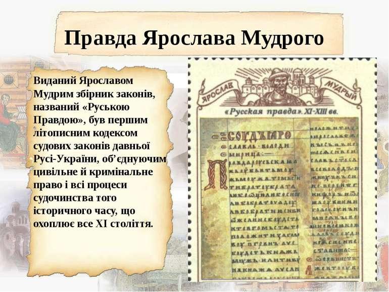 Правда Ярослава Мудрого Виданий Ярославом Мудрим збірник законів, названий «Р...