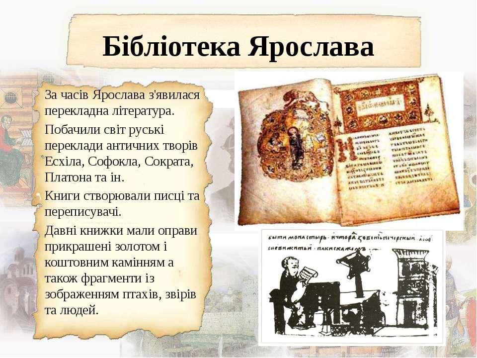 Бібліотека Ярослава За часів Ярослава з'явилася перекладна література. Побачи...