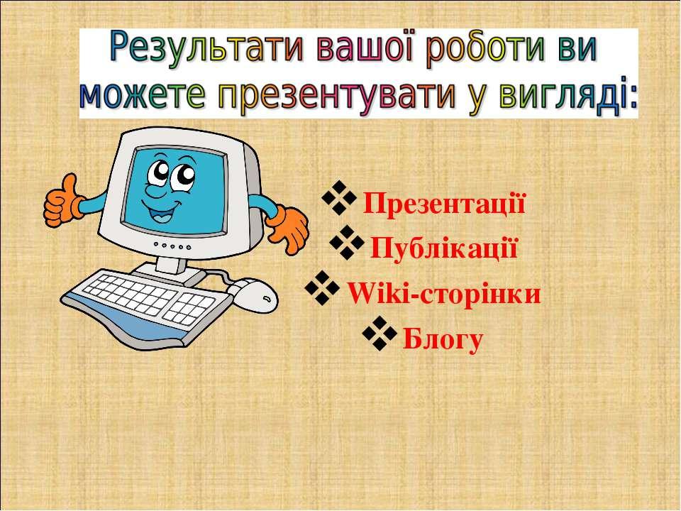 Презентації Публікації Wiki-сторінки Блогу