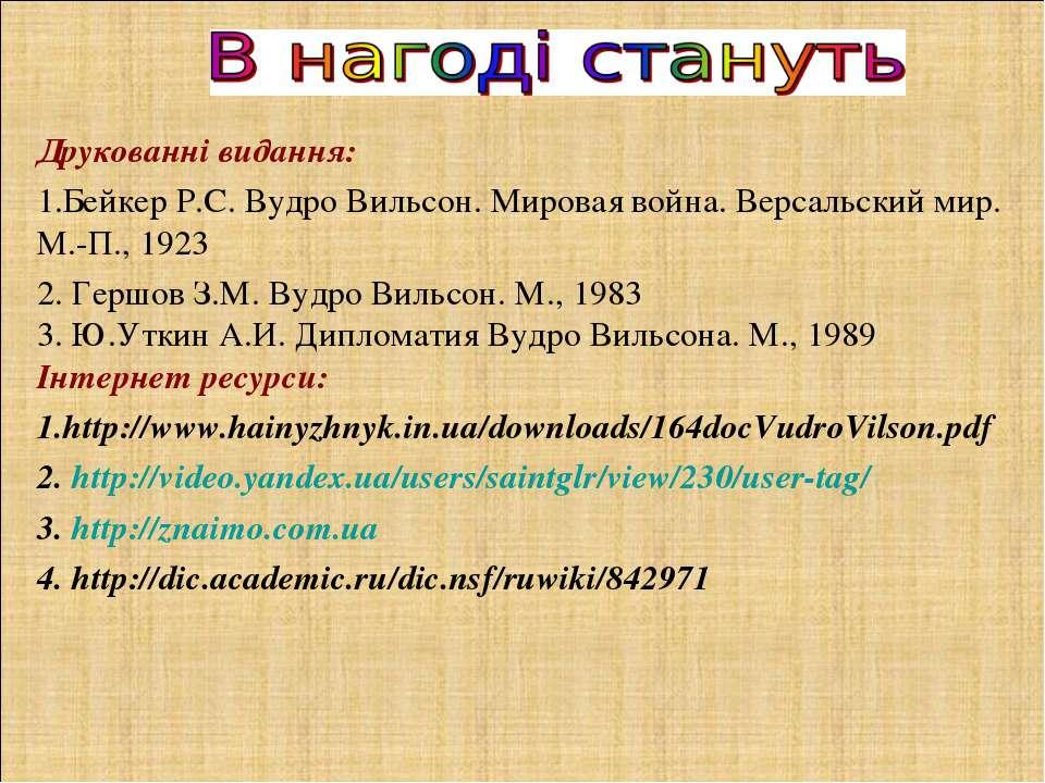 Друкованні видання: 1.Бейкер P.С. Вудро Вильсон. Мировая война. Версальский м...