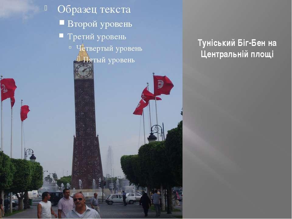 Туніський Біг-Бен на Центральній площі