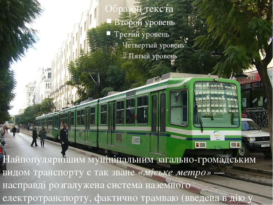 Найпопулярнішим муніціпальним загально-громадським видом транспорту є так зва...