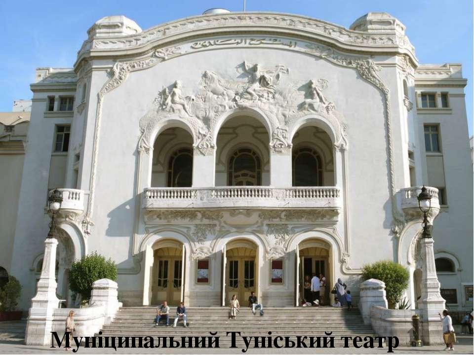 Муніципальний Туніський театр