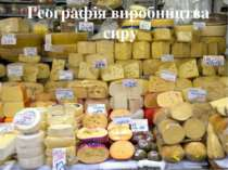Географія виробництва сиру
