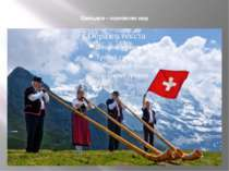 Швейцарія – королівство сиру