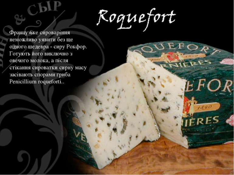 Французьке сироваріння неможливо уявити без ще одного шедевра - сиру Рокфор. ...