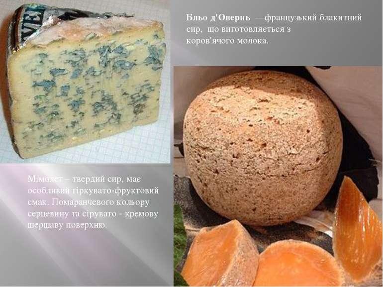 Бльо д'Овернь —французький блакитний сир, що виготовляється з коров'ячогомо...