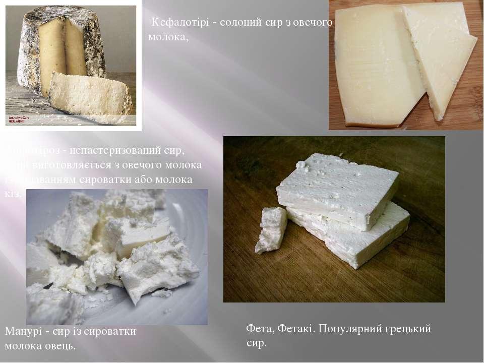 Анфотіроз - непастеризованийсир, який виготовляється з овечого молока із дод...