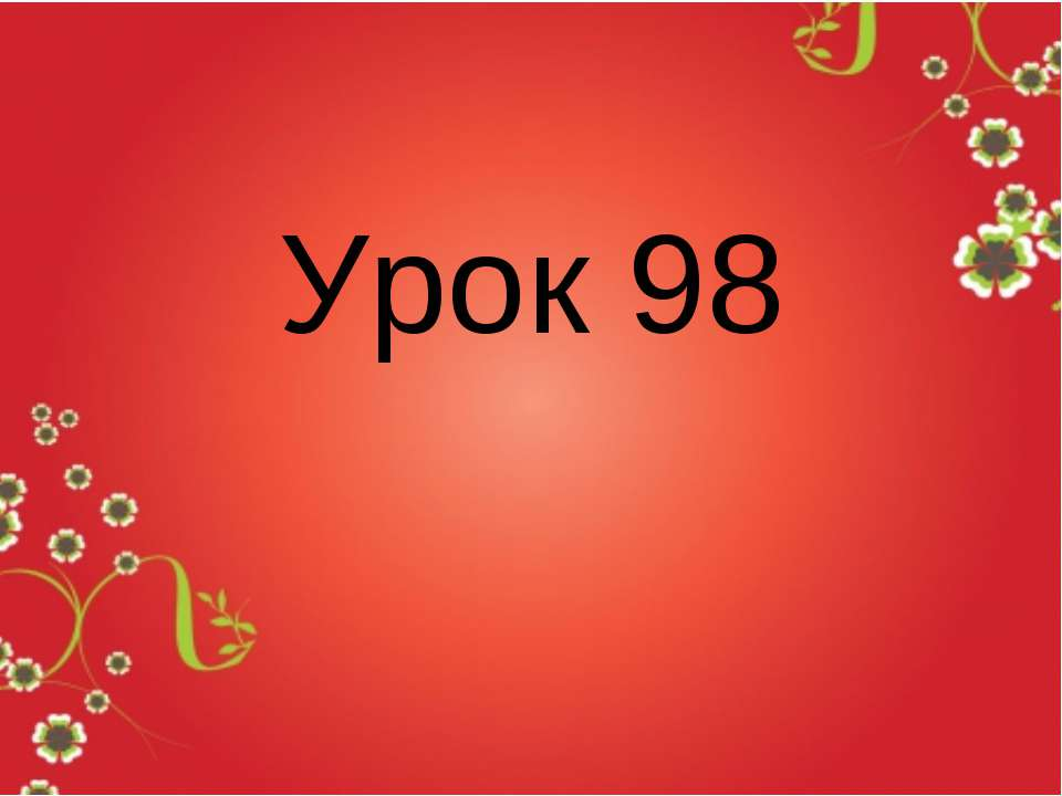 Урок 98