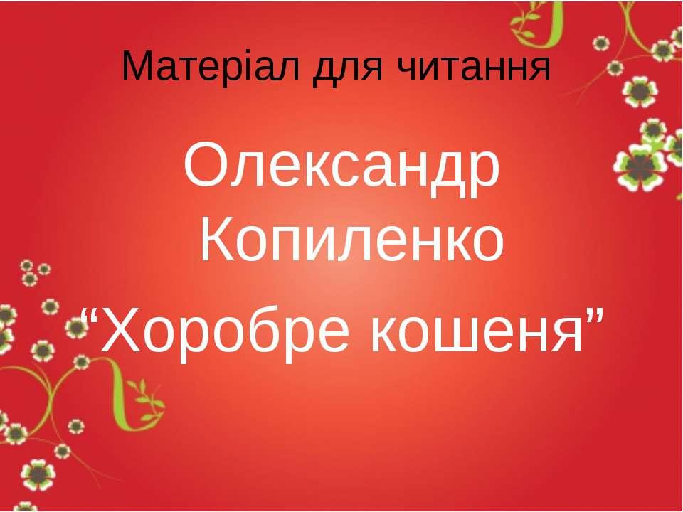 """Матеріал для читання Олександр Копиленко """"Хоробре кошеня"""""""