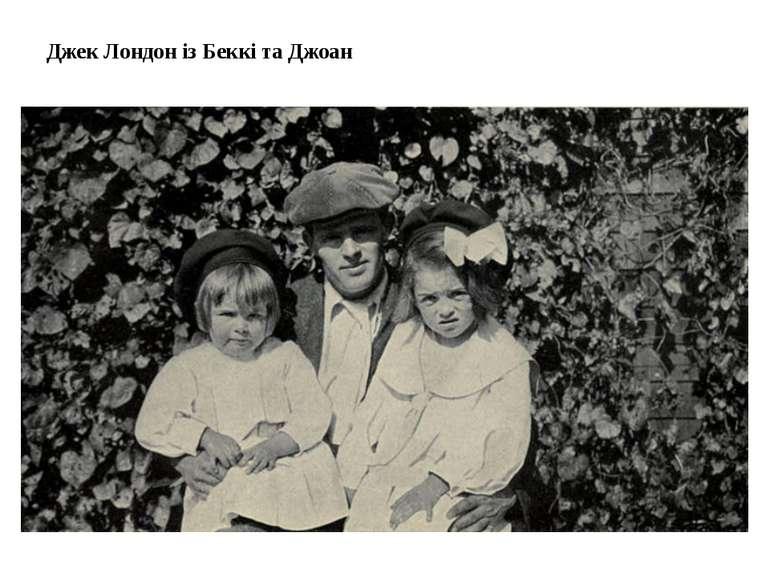 Джек Лондон із Беккі та Джоан