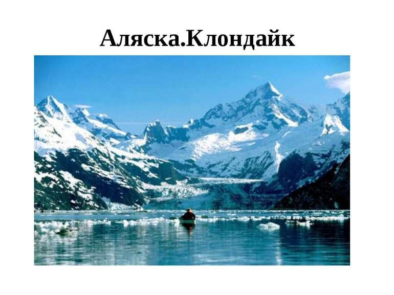 Аляска.Клондайк
