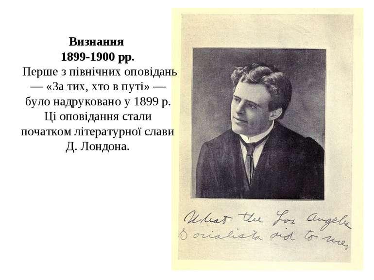 Визнання 1899-1900 рр. Перше з північних оповідань — «За тих, хто в путі» — б...