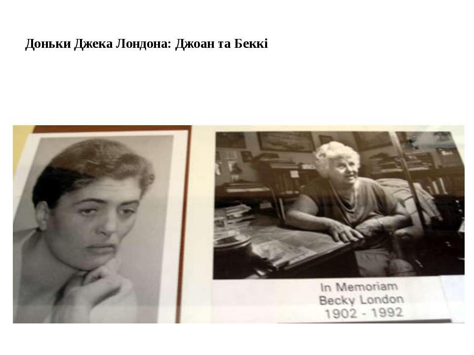 Доньки Джека Лондона: Джоан та Беккі