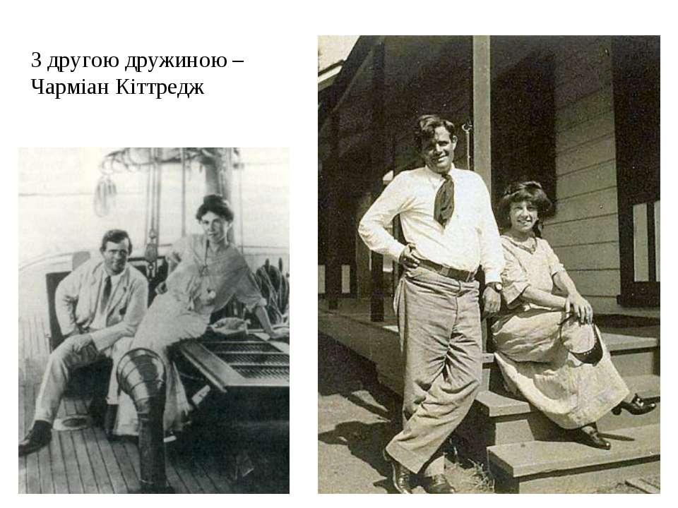З другою дружиною – Чарміан Кіттредж