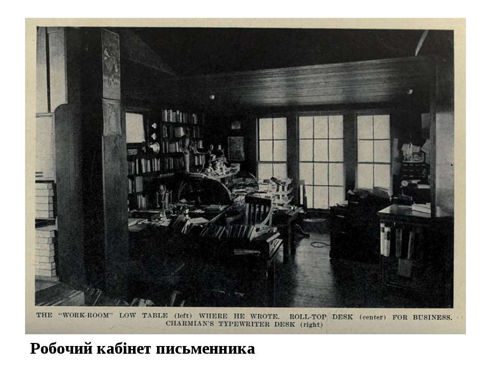 Робочий кабінет письменника