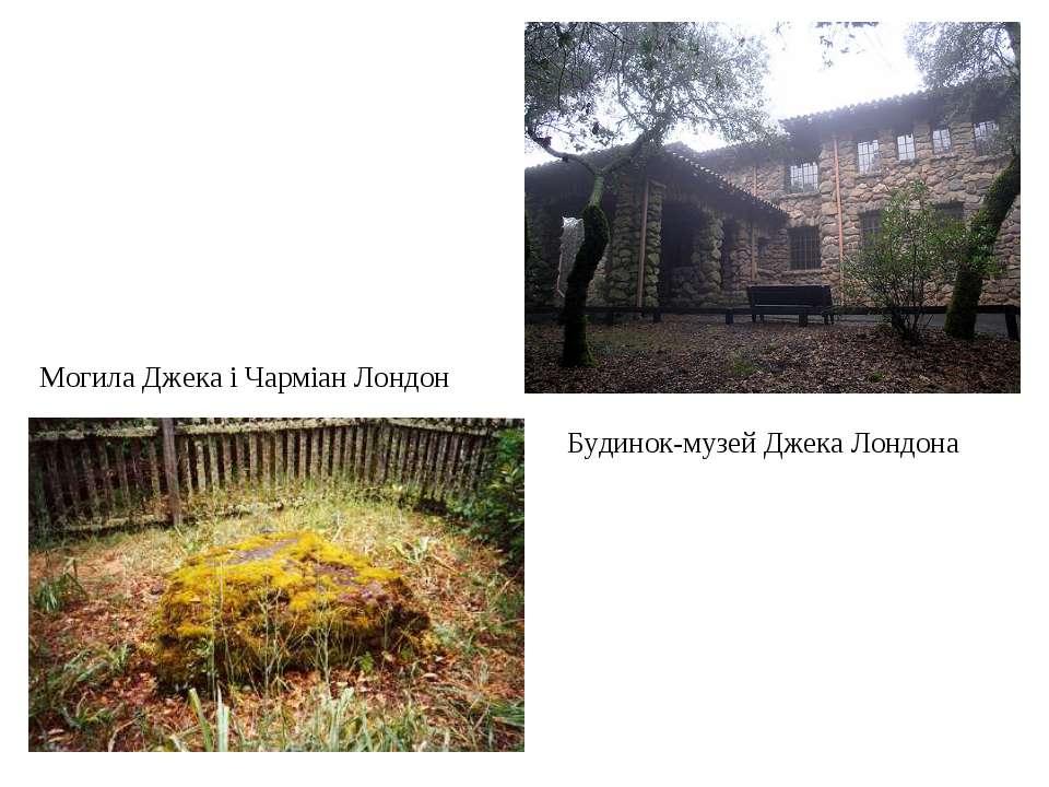 Могила Джека і Чарміан Лондон Будинок-музей Джека Лондона