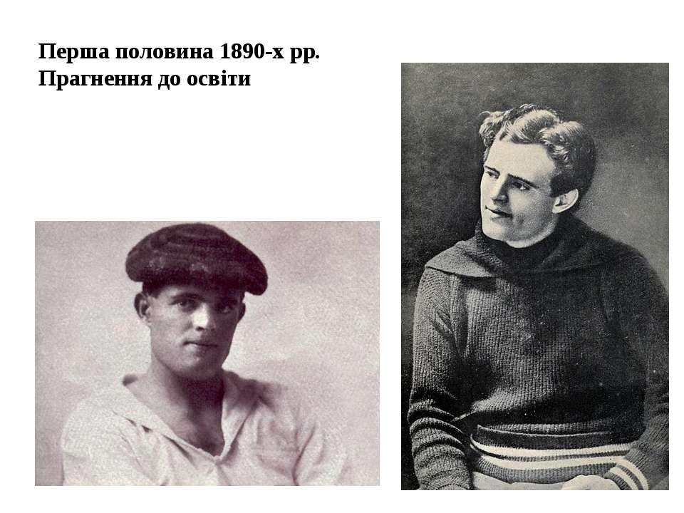 Перша половина 1890-х рр. Прагнення до освіти