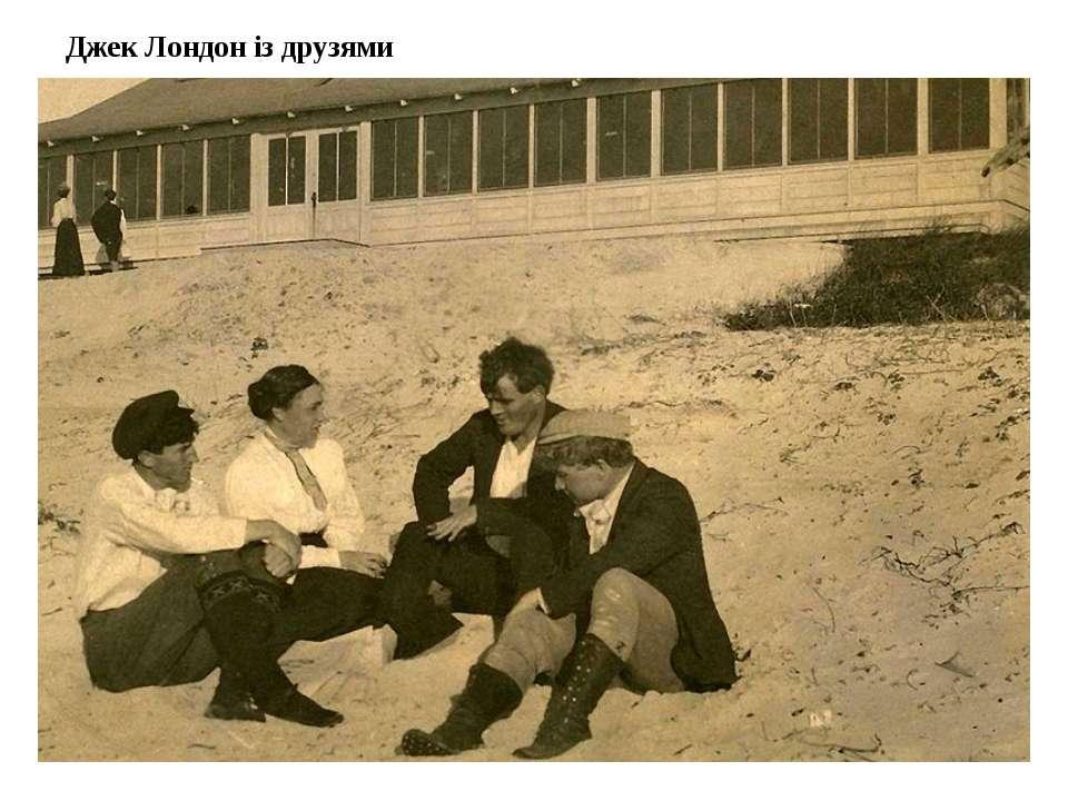 Джек Лондон із друзями