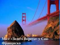 Міст «Золоті Ворота» у Сан-Франциско