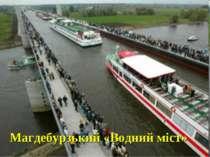 Магдебурзький «Водний міст»