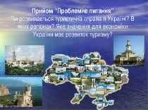 """Прийом """"Проблемне питання"""" Чи розвивається туристична справа в Україні? В яки..."""
