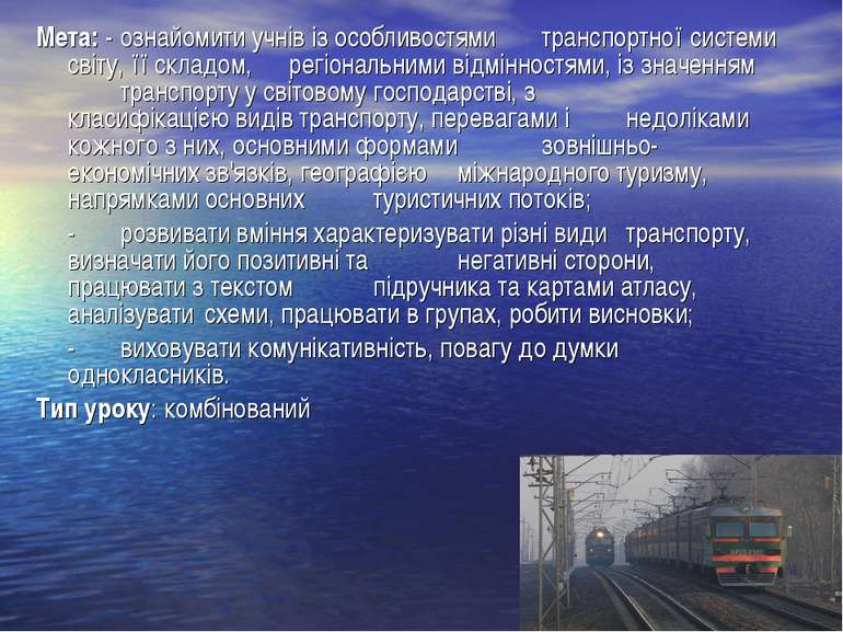 Мета: - ознайомити учнів із особливостями транспортної системи світу, її скла...