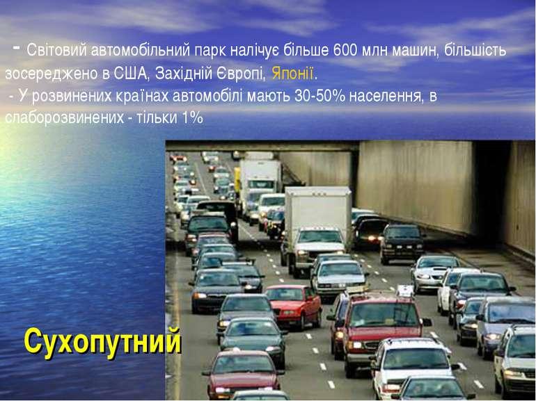 - Світовий автомобільний парк налічує більше 600 млн машин, більшість зосере...