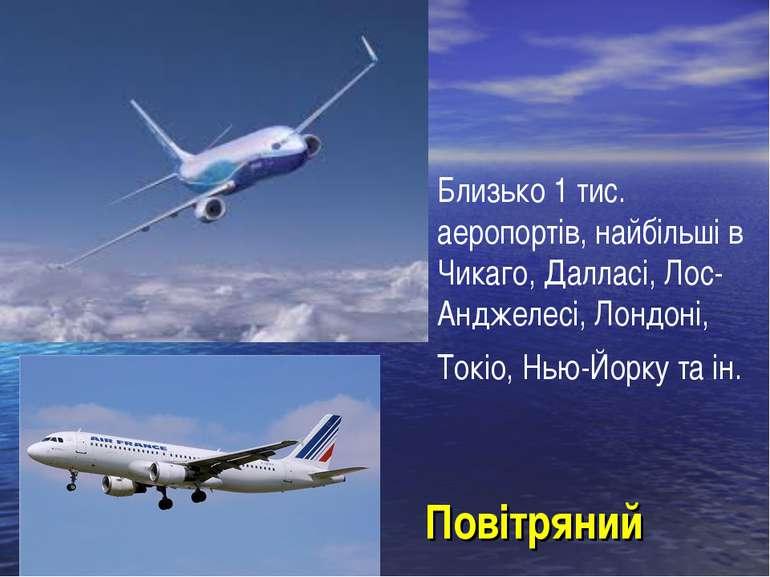 Близько 1 тис. аеропортів, найбільші в Чикаго, Далласі, Лос-Анджелесі, Лондон...