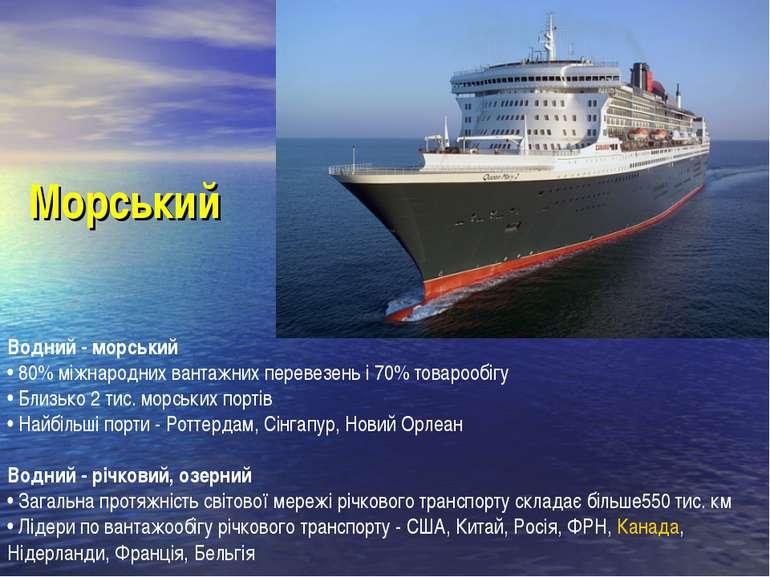 Водний - морський • 80% міжнародних вантажних перевезень і 70% товарообігу • ...