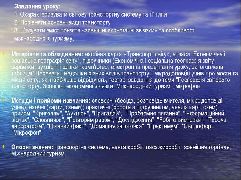 Завдання уроку: 1. Охарактеризувати світову транспортну систему та її типи 2....