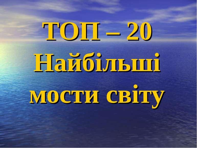ТОП – 20 Найбільші мости світу