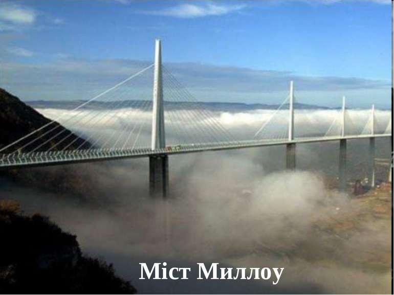 Міст Миллоу