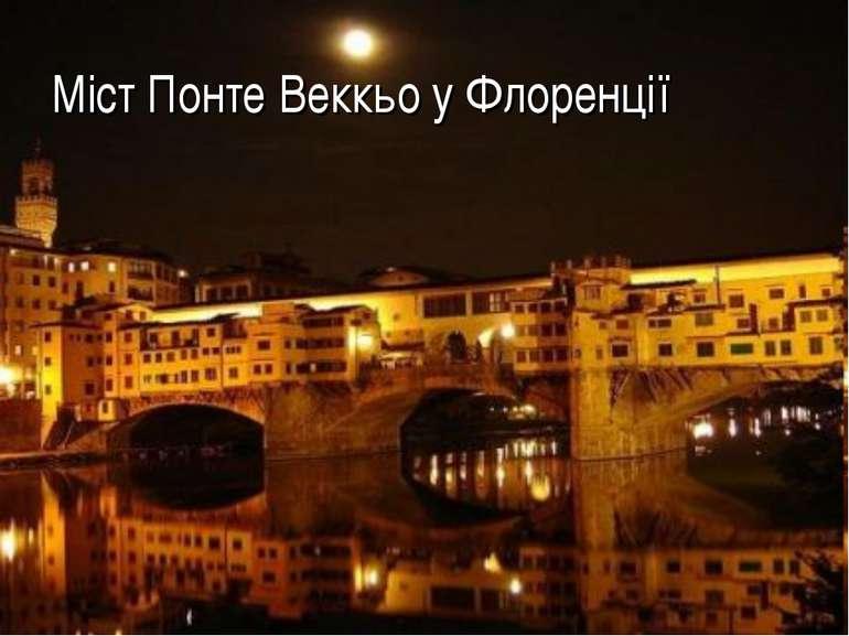 Міст Понте Веккьо у Флоренції
