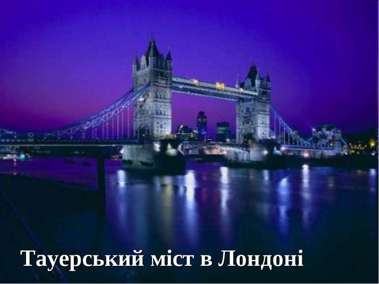 Тауерський міст в Лондоні