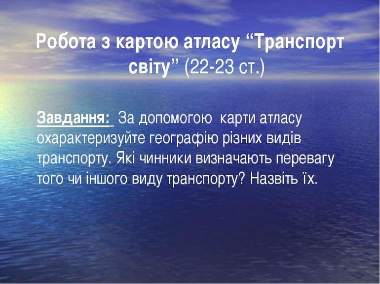 """Робота з картою атласу """"Транспорт світу"""" (22-23 ст.) Завдання: За допомогою к..."""