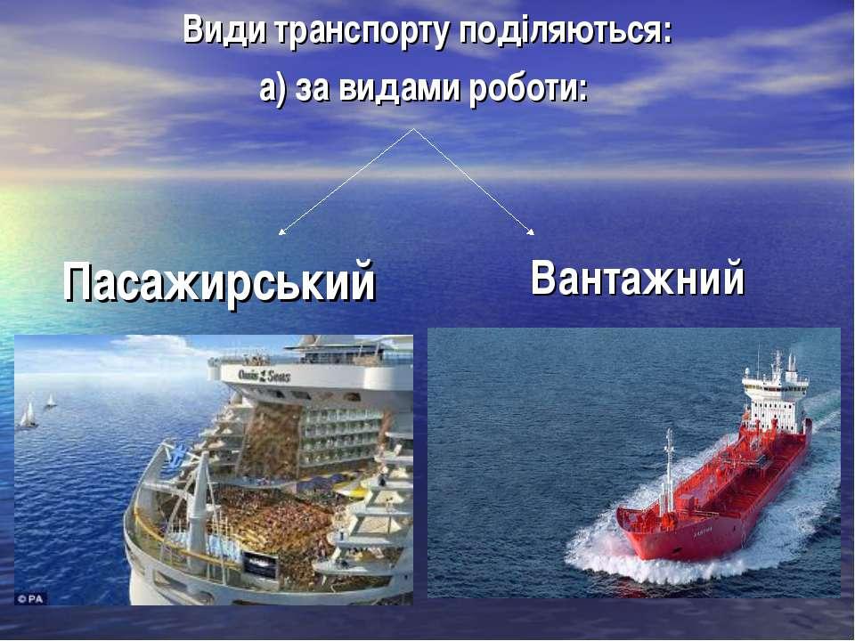 Види транспорту поділяються: а) за видами роботи: Пасажирський Вантажний
