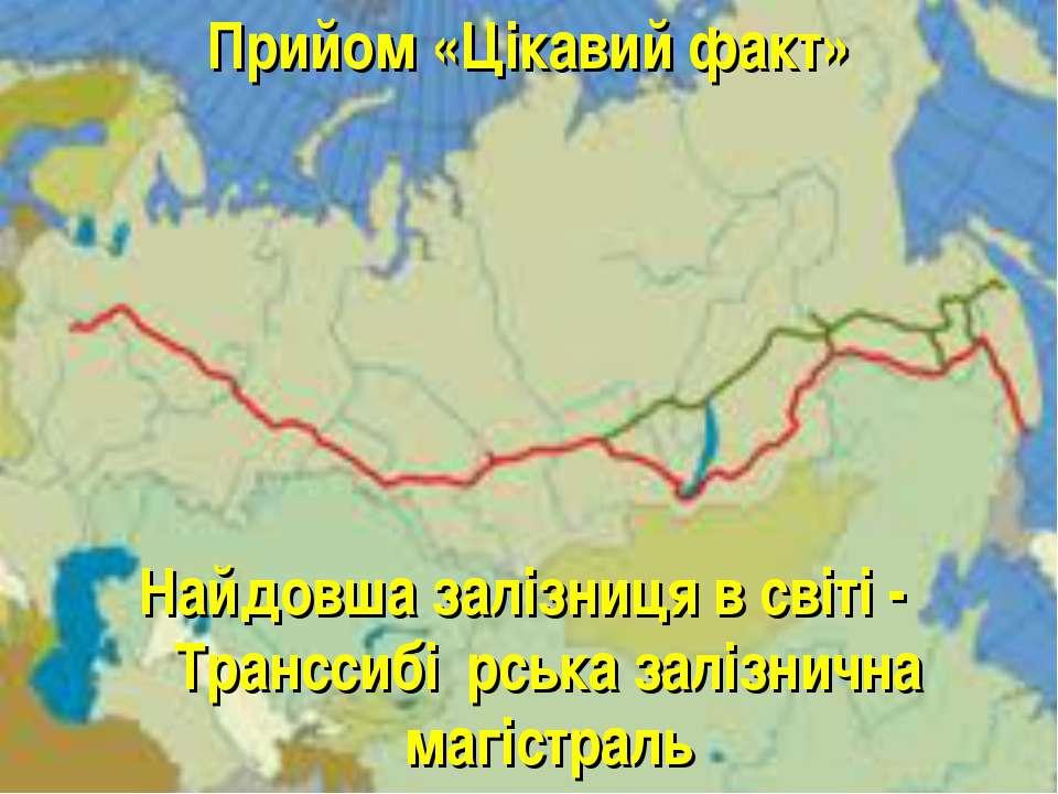 Прийом «Цікавий факт» Найдовша залізниця в світі - Транссибі рська залізнична...