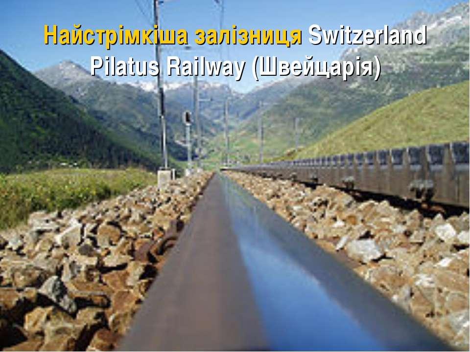 Найстрімкіша залізниця Switzerland Pilatus Railway (Швейцарія)