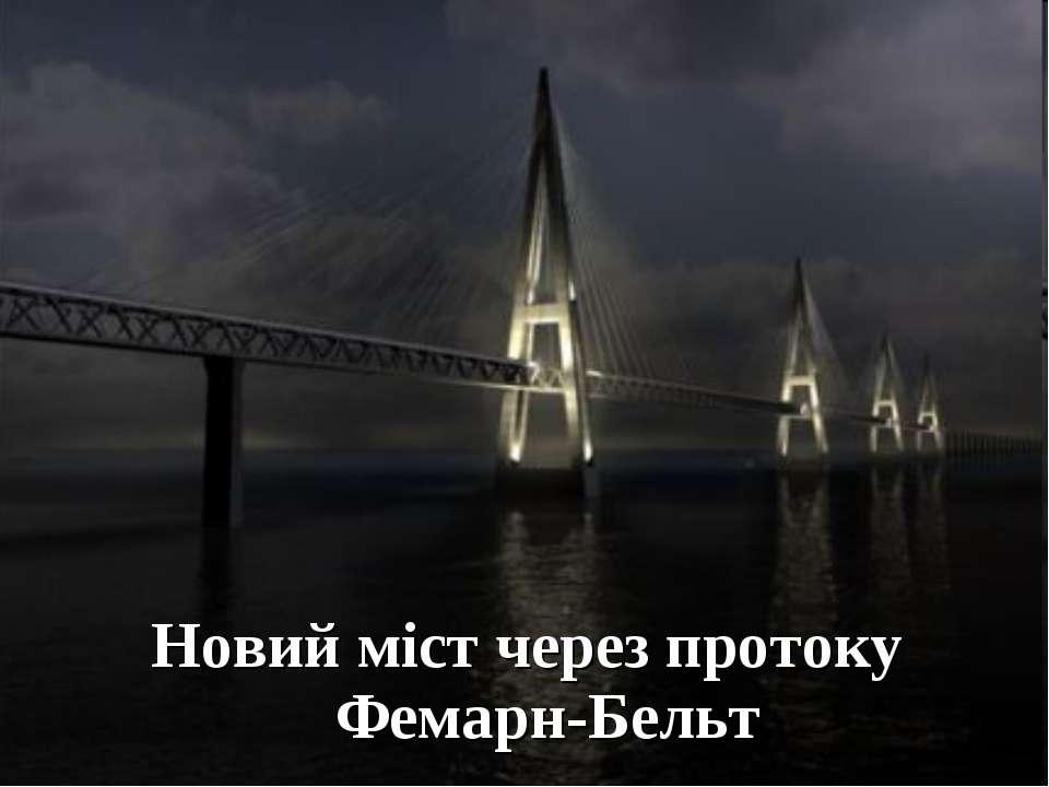Новий міст через протоку Фемарн-Бельт