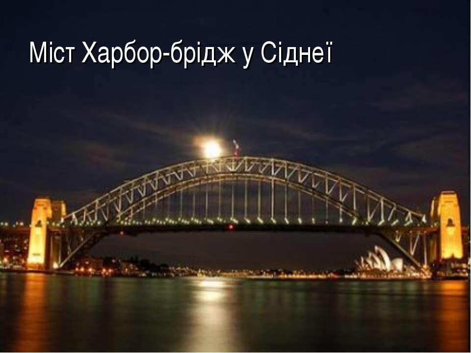 Міст Харбор-брідж у Сіднеї